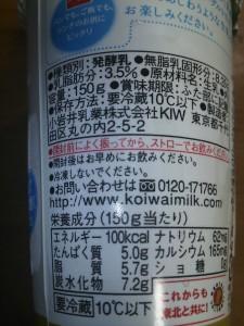 生乳100% あまくないのむヨーグルト(小岩井)原材料名