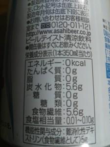 アサヒ スタイルバランス 栄養成分表