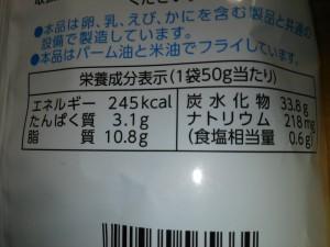 カルビーライト コンソメパンチ 栄養成分表