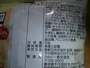 カルビーライト コンソメパンチ 原材料