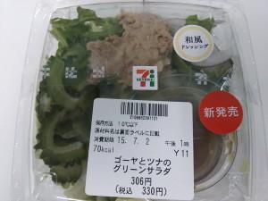ゴーヤのツナのグリーンサラダ(セブン-イレブン)
