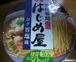 低糖質麺 はじめ屋コク旨塩味