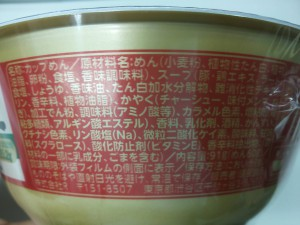 低糖質麺はじめ屋 醤油豚骨味 原材料名