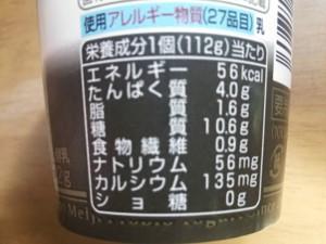 明治プロビオヨーグルトLG21 砂糖0ゼロ 栄養成分表