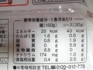 おから麺 たらこパスタ風 栄養成分表