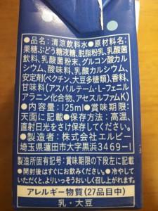 大人の健康カルピス カルシウム 原材料名