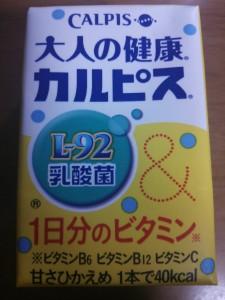 大人の健康カルピス 1日分のビタミン