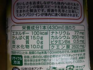 ザバスミルク グレープフルーツ 栄養成分表
