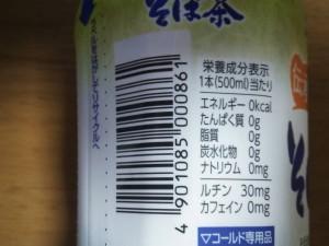 そば茶 伊藤園 栄養成分表