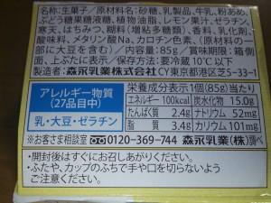 タニタ食堂の100kcalデザート パンナコッタ 栄養成分表