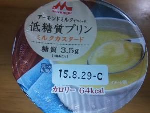 アーモンドミルクでつくった低糖質プリン ミルクカスタード