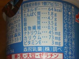 アーモンドミルクでつくった低糖質プリン ミルクカスタード 栄養成分表