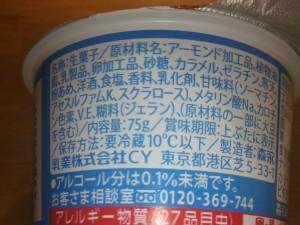 アーモンドミルクでつくった低糖質プリン ミルクカスタード 原材料名