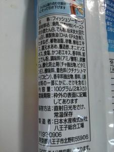 ニッスイDHA・EPAソーセージ 原材料名