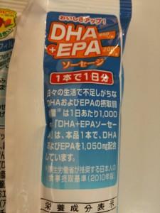 ニッスイDHA・EPAソーセージ 商品説明