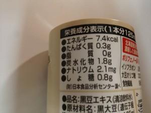 いつもの黒豆エキス 菊池食品 栄養成分表