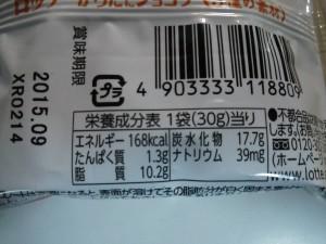 からだにショコラ 3種の素材 栄養成分表