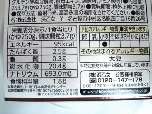 おいしいお粥 十六穀 浜乙女 栄養成分表
