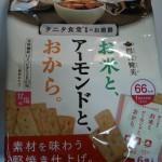 タニタ食堂監修のお菓子 間食健美 お米とアーモンドとおから