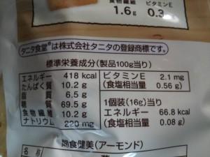 タニタ食堂監修 お米とアーモンドとおから 栄養成分表