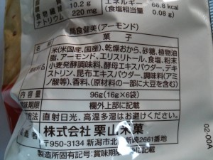 タニタ食堂監修 お米とアーモンドとおから 原材料名